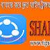 অ্যান্ড্রয়েড ফোনের ফাইল ট্রান্সফার করুন ঝড়ের গতিতে ! জেনে নিন SHAREit ব্যবহার পদ্ধতি