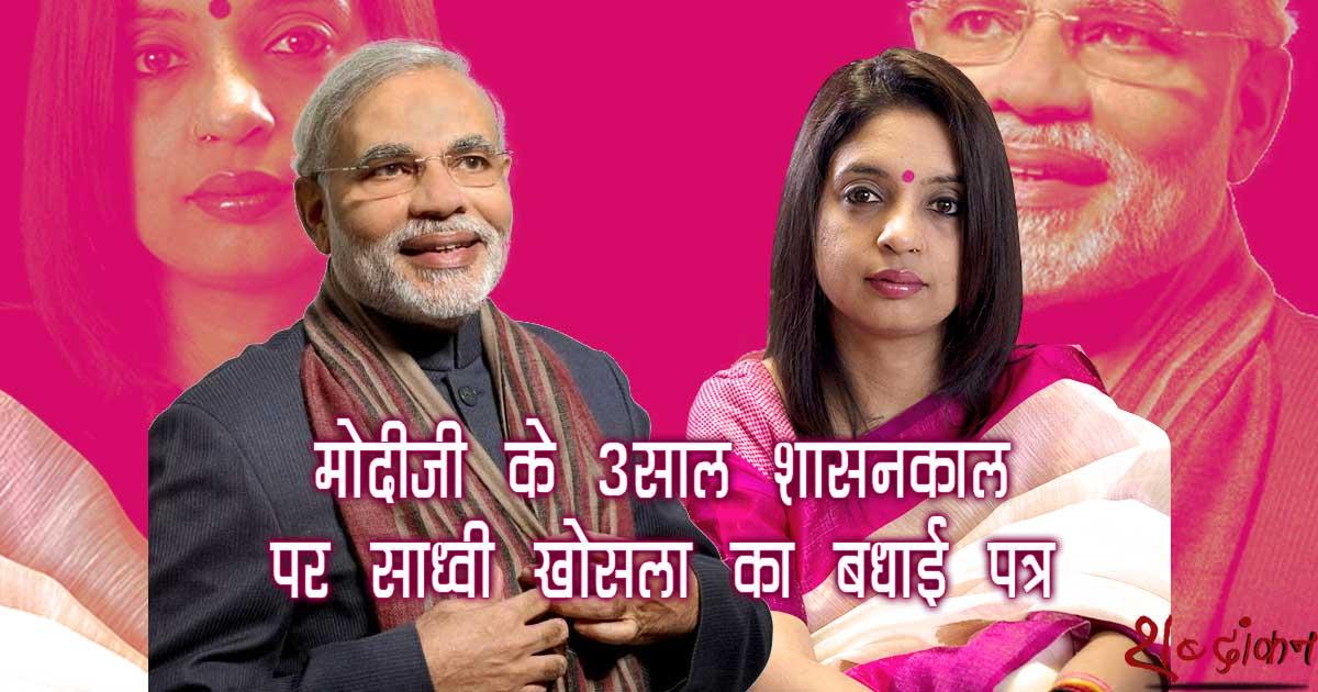 An Open Letter to 'Our' Prime Minister, Narendra Modi Sadhavi Khosla
