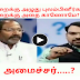 What is the ADMK minister's response? | TAMIL NEWS