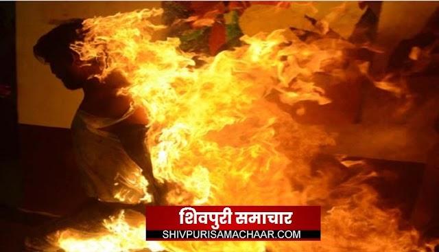 पत्नि से प्रताणित युवक ने खुद को लगाई आग, मौत | pichhore news