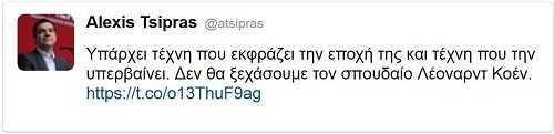 al-tsipras-den-tha-ksexasoyme-ton-spoydaio-leonarnt-koen