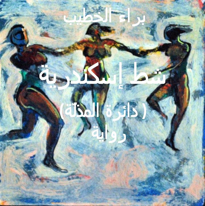 69b7552900166 الفصل الأول من رواية  شط إسكندرية (دائرة المذلة)