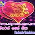 Hithawath Kamak Nisa (Mage Sanda Obai Theme Song) - Radeesh Vandebona.mp3