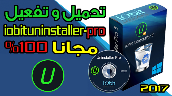 برنامج حذف البرامج من جذورها iobituninstaller مع التفعيل مدى الحياة