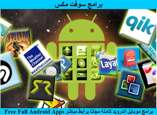 برامج موبايل اندرويد كاملة مجانا برابط مباشر Free Full Android Apps