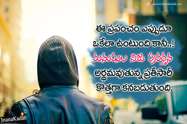 famous life quotes in telugu, best life changing success thoughts in telugu-realistic life quotes in telugu, human life style quotes in telugu