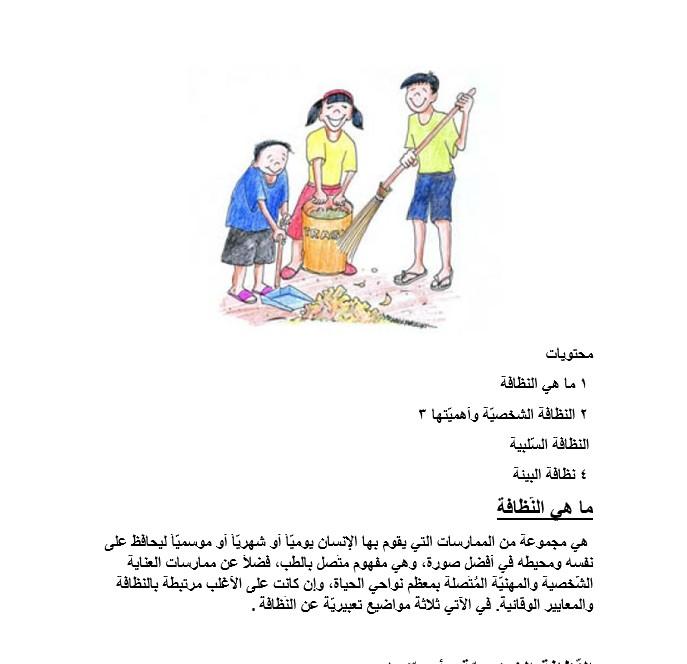 موضوع تعبير عن النظافة بالعناصر والافكار للحصول على الدرجة