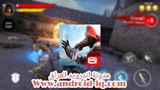 تحميل لعبة أيرون بلايد اخر اصدار مجانا للاندرويد | Iron Blade apk