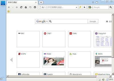 最新版 Maxthon 傲游瀏覽器 V4.4.2.800 多國語言綠色免安裝版!