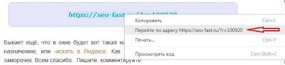 Выделить адрес, нажать правой кнопкой мыши, в меню перейти по ссылке