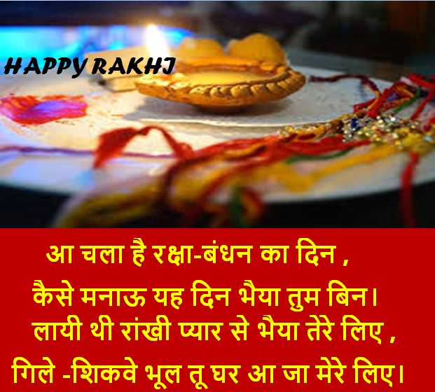 latest rakhi images, latest rakhi images download