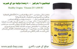 فيتامين د3 بتركيز 5,000 وحدة دولية من اي هيرب Vitamin D3 iHerb