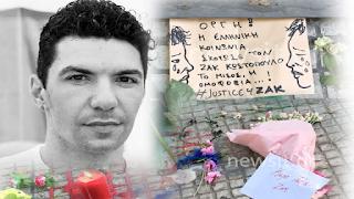 Ιατροδικαστής για Ζακ Κωστόπουλο: Απροσδιόριστη η αιτία θανάτου!