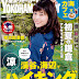 【雑誌取材】ホテル パセラの森がKADOKAWA「横浜Walker」の取材を受けました。