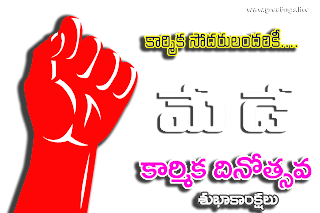 Telugu May Day Whats App Stickers Transparent Png Images free download