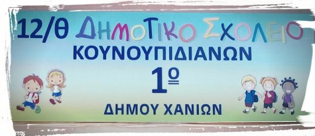 http://www.1dimkoun.gr/