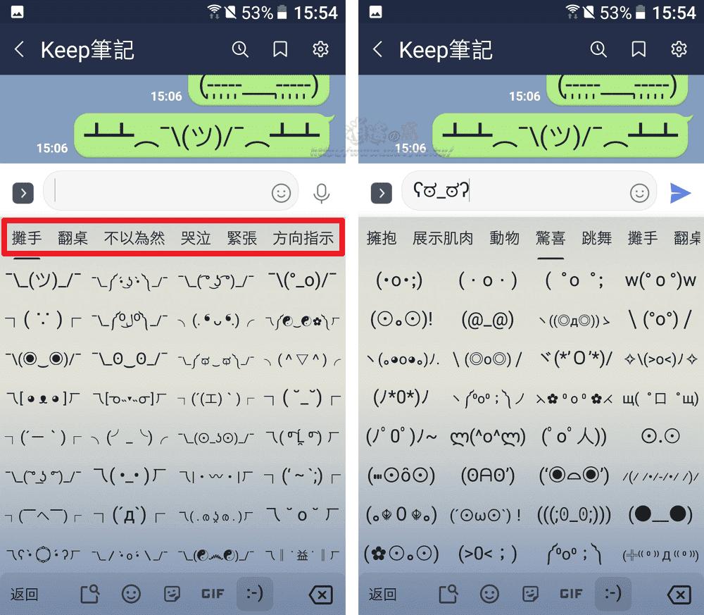 iPhone、Google 鍵盤內建豐富的顏文字