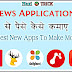 News Apps Se Paise Kaise Kamaye - 5 Best Apps to Make Real Money