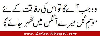 Wo Jab Aye Da To Us Ki Rafaqat Ky Liya Mosam-e-Gul Mery Aangan Mai Tehar Jaye Ga