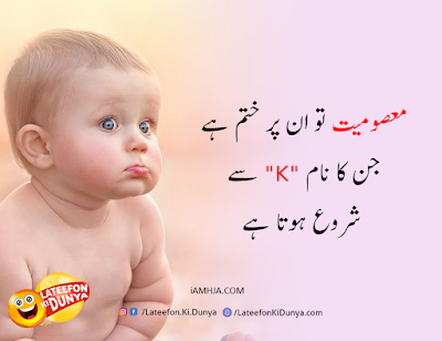 Lateefon Ki Duniya funny joke on name