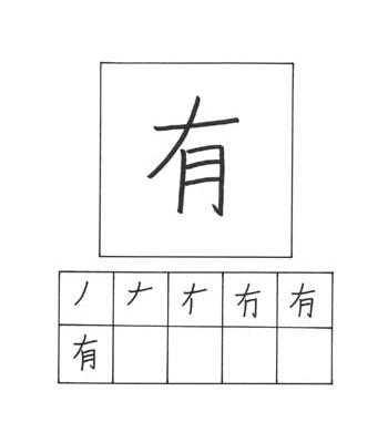 kanji ada