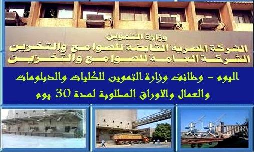 وظائف وزارة التموين للكليات والدبلومات والعمال والاوراق والتقديم بالبريد لمدة 30 يوم