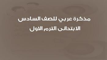 مذكرة عربي للصف السادس الابتدائى الترم الاول 2018