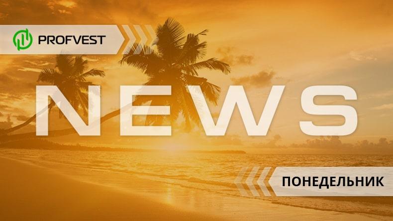 Новости от 23.09.19