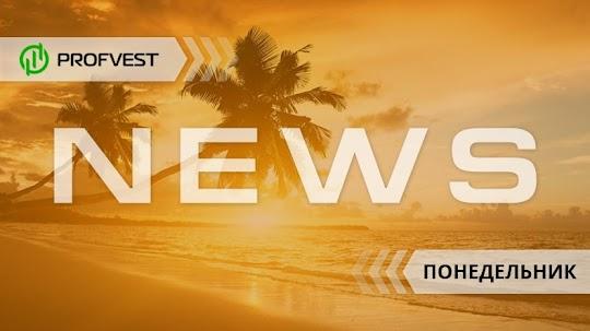 Новостной дайджест хайп-проектов за 23.09.19. Первые новости недели!