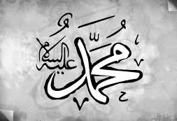 Peygamberimizin İsmi Allah'ın İsmiyle Beraber Yazıldı