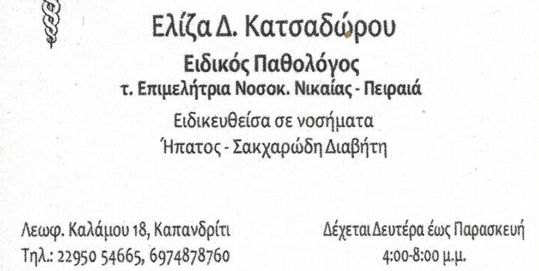 Ελίζα Κατσαδώρου Ειδικός Παθολόγος