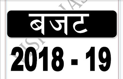 बजट-2018-2019-पीडीऍफ़ बुक-Budget-PDF-Book-2018-19 -in-Hindi