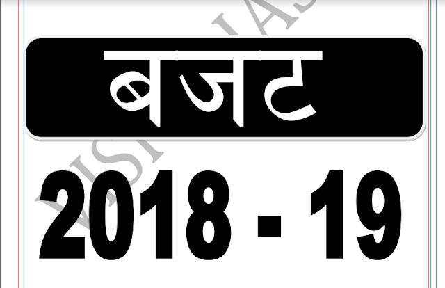 बजट 2018-2019 पीडीऍफ़ बुक | Budget PDF Book 2018-19  in Hindi