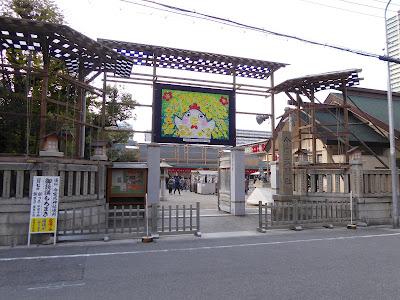 今宮戎神社 南東部にある入口