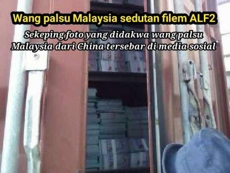 Polis: Wang palsu Malaysia itu sedutan filem ALF2