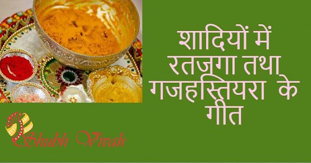 Shadiyon Main Ratjaga Tatha Gajhastiyar ke Geet