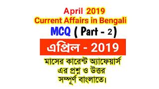 current affairs - April 2019 MCQ in Bengali part-2