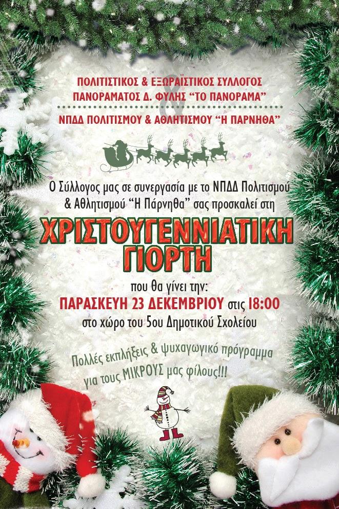 Την Παρασκευή η Χριστουγεννιάτικη γιορτή του συλλόγου Πανοράματος