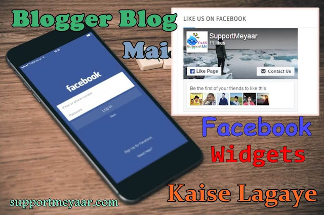 Facebook Page Like box ko Blog me Kaise Add kare