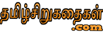 Tamil Kathaigal | Tamil Siru Kathaigal | சிறுவர் கதைகள் | தமிழ் சிறுகதைகள்