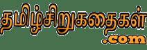 Tamil Kathaigal | Tamil Siru Kathaigal | சிறுவர் கதைகள் | தமிழ் சிறுகதைகள்