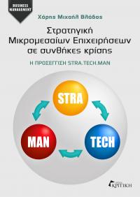Η προσέγγιση STRA.TECH.MAN