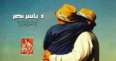 تحميل كتاب بالحب نربي أبناءنا عبدالله محمد عبدالمعطي pdf