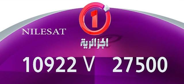 تردد قناة الجزائرية وان على النايل سات 2017