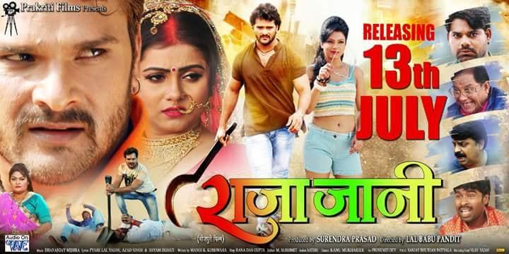 raja jani bhojpuri film song download