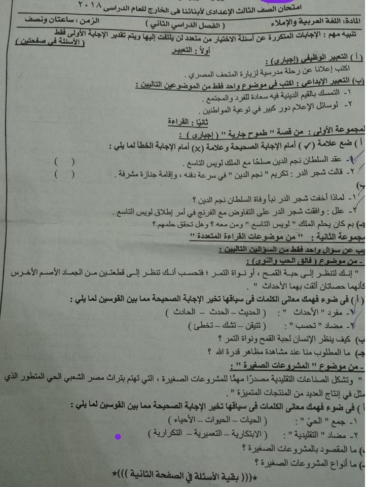 ورقة امتحان اللغة العربية للصف الثالث الاعدادى الترم الثاني 2018 ابنائنا فى الخارج