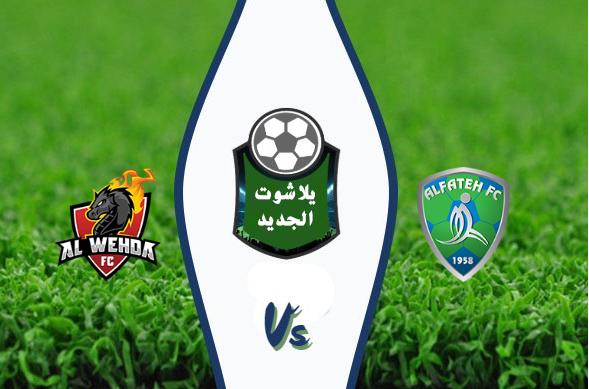 نتيجة مباراة الفتح والوحدة اليوم السبت 29-02-2020 الدوري السعودي