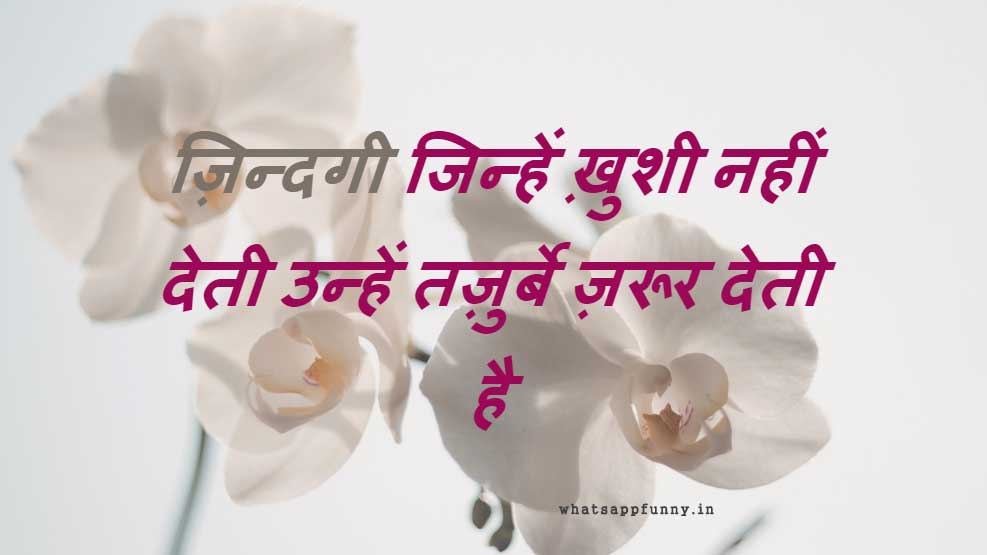 life quotes images in hindi