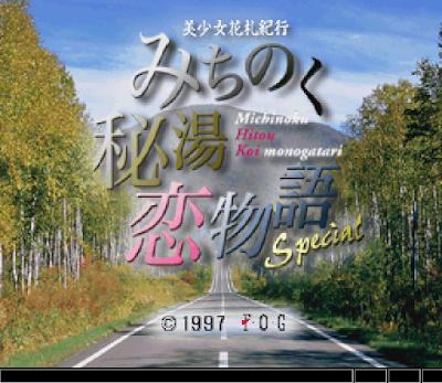 【SS】美少女花札紀行 みちのく秘湯戀物語(Bishoujo Hanafuda Kikou Michinoku Hitou Koi Monogatari Special)!