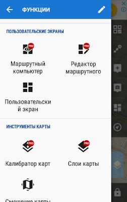 Красные значки Pro на некоторых функциях
